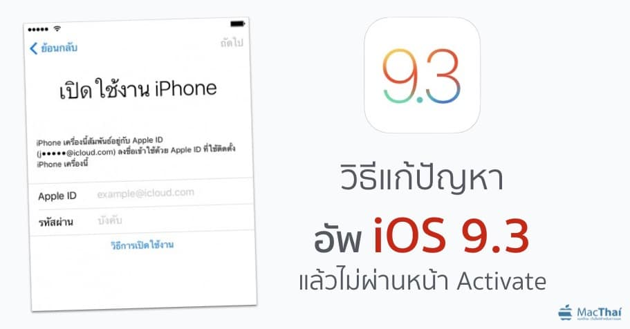 how-to-fixed-update-ios-9-3-problem-with-activate-on-iphone-ipad