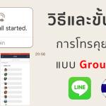 วิธีการโทรคุย LINE บน iOS แบบกลุ่ม แถมคุยได้สูงสุด 200 คน
