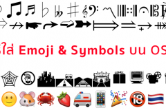 how-to-insert-emoji-symbols-mac-osx featured