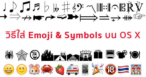 how-to-insert-emoji-symbols-mac-osx featured