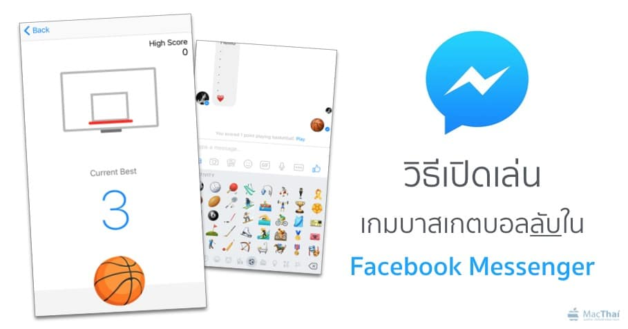 how-to-launch-and-play-facebook-messenger-basketball