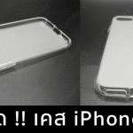หลุดมาแล้ว !! เคส iPhone 7 คาดมาพร้อมลำโพง Stereo, กล้องคู่, ลาก่อนช่องหูฟัง