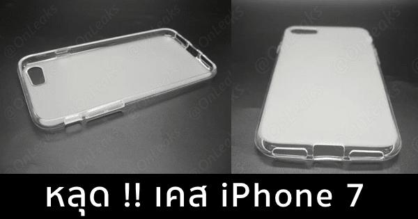 iPhone-7-Case-OnLeaks-2-3