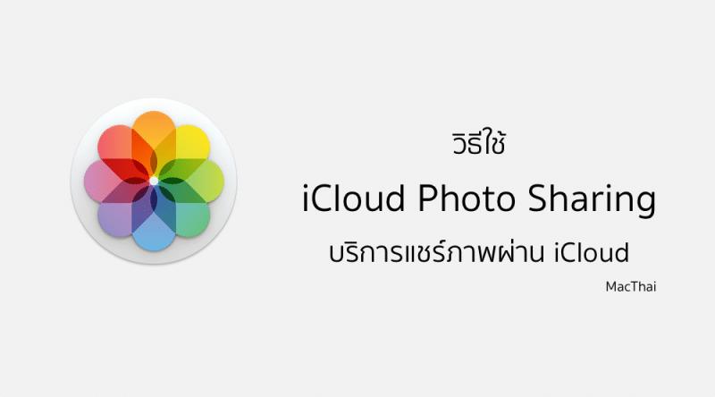 icloud-photo-sharing-tip-hero