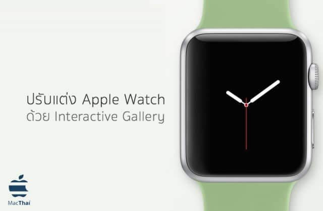 interactive-gallery-for-apple-watch
