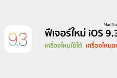 ios-9-3-feature-availability