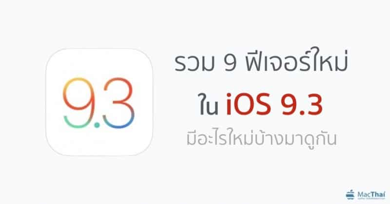 Ios 9 3 What New Feature on apple iphone new update