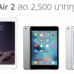 Apple ประกาศลดราคา iPad Air 2 สูงถึง 2,500 บาท ราคาเริ่มต้น 14,400 บาท