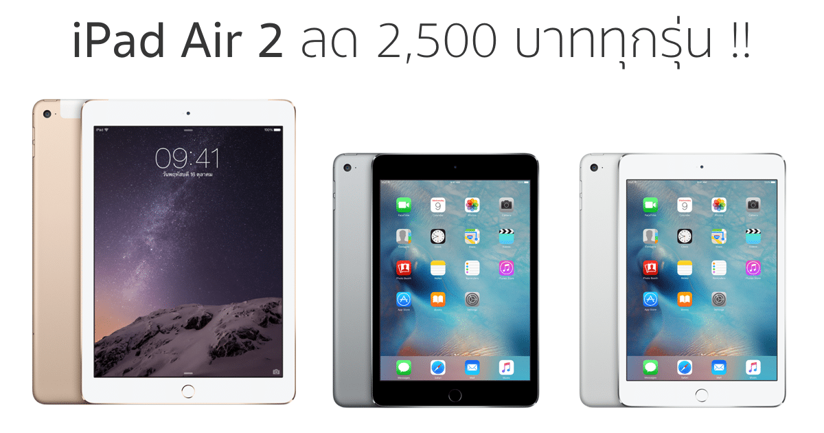 ipad air 2 discount