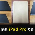 หลุด !! เคส iPad Pro 9.7 นิ้ว คาดมาพร้อมลำโพง 4 ตัว, แฟลช, Smart Connector