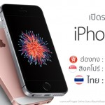 เปิดราคา iPhone SE ที่สิงคโปร์, ฮ่องกง เริ่มที่ 16,000 – 17,000 บาท รอลุ้นราคาไทย