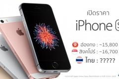 iphone-se-price-thailand-base-on-hongkong-and-singapore-price