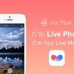 ไม่ต้องน้อยใจ iPhone รุ่นเก่าก็ถ่าย Live Photo ได้ด้วยแอพ Live maker มาลองเล่นกันสนุกๆ