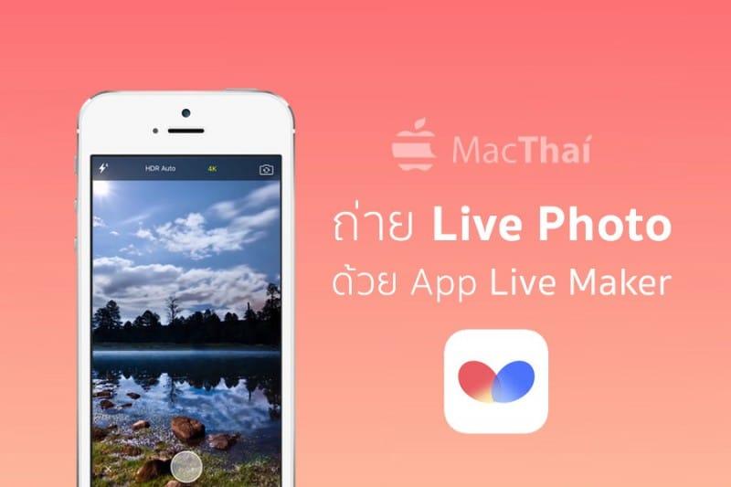 live-maker-application