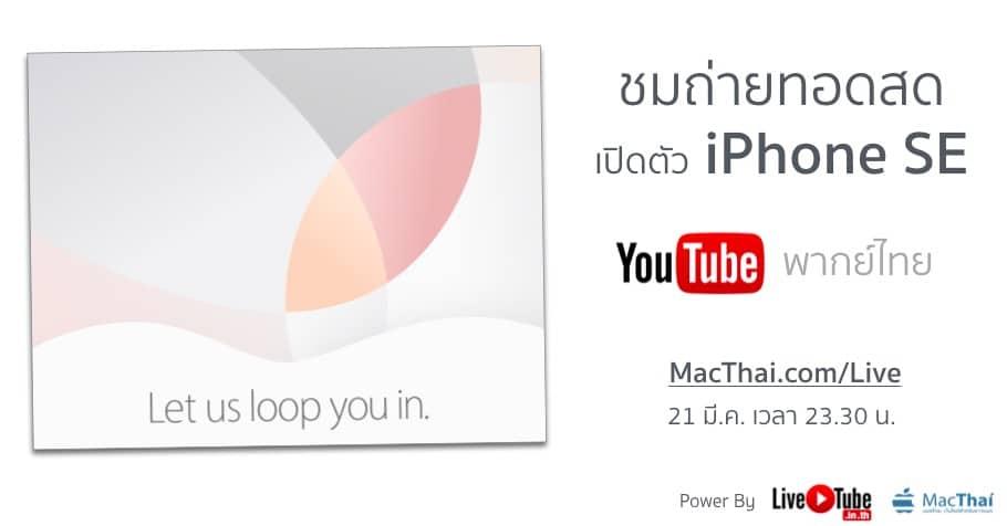 macthai-iphone-se-live-tube-streaming-youtube