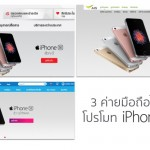macthai-truemove-h-ais-dtac-promote-iphone-se-on-homepage-coming-soon-1