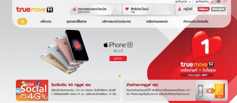 macthai-truemove-h-ais-dtac-promote-iphone-se-on-homepage-coming-soon-4