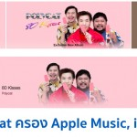 Polycat สร้างปรากฏการณ์เปิดตัวอัลบั้ม 80 Kisses บน iTunes, Apple Music TH ครองทุกแบนเนอร์ !!