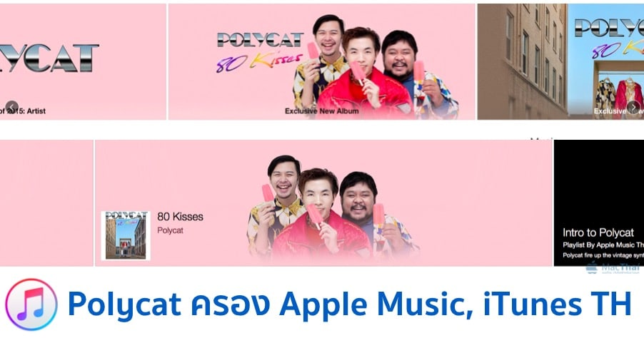 polycat-80-kisses-album-exclusive-deal-on-itunes-store-apple-music-thailand