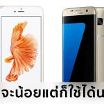 ผลทดสอบเผย Galaxy S7 ถึงแม้แบตเยอะกว่า แต่ก็หมดเร็วกว่า iPhone 6s