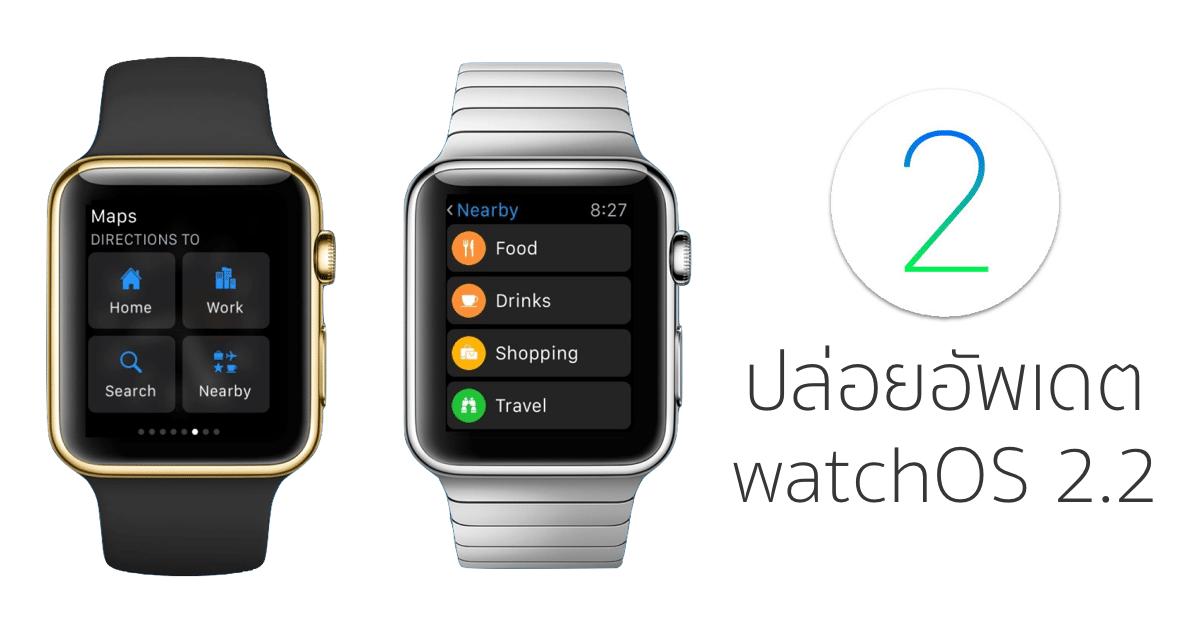update watchos 2 2 apple watch