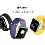 ซื้อก่อนมีร้องไห้! Apple Watch เปิดราคาใหม่เริ่ม 11,500 บาท ถูกกว่าเดิม 2,000 บาท