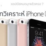 บทวิเคราะห์ iPhone SE เมื่อ Apple ปรับกลยุทธ์ใหม่ บุกตลาดมือถือระดับกลางเต็มสูบ !!