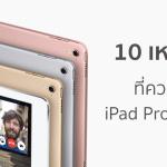 10 เหตุผลที่ควรซื้อ iPad Pro 9.7 นิ้ว มาเป็นเจ้าของก่อนใคร