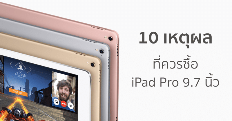 10-reason-to-buy-ipad-pro-9-7-inch-featured