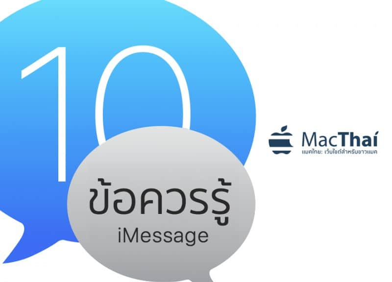 10_tips_imessage