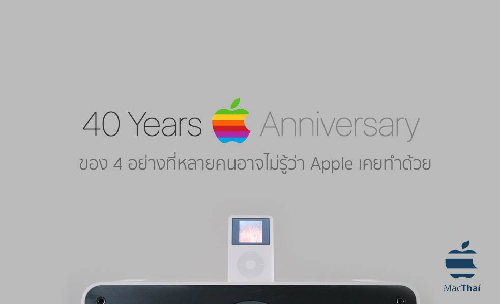 4-thing-you-dont-know-apple-ever-made