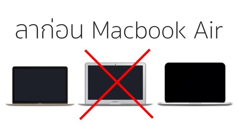 apple may be killed macbook air in 2016