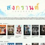 Apple เปิดหน้าฉลองสงกรานต์บน iTunes Store พร้อมลดราคาหนังเพียบ, หนัง HD เหลือไม่ถึง 300 บาท