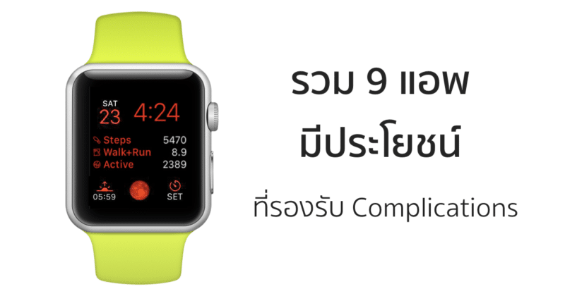 apple watch app with complications featured