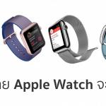 apple-watch-shipments-decline-2016
