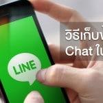 วิธี Save เก็บข้อความที่ Chat กันใน LINE ไว้ที่คอมพิวเตอร์ เผื่อวันนึงข้อความหาย