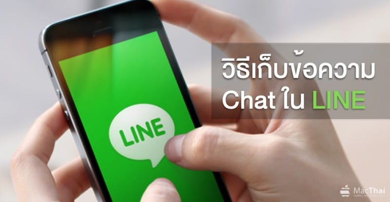 how-to-save-export-chat-line-history-to-computer-2