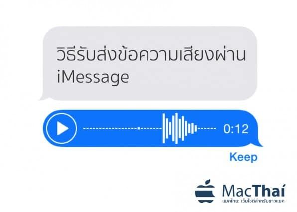 iMessage_voice