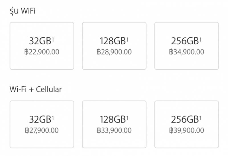 iPad Pro price thai baht