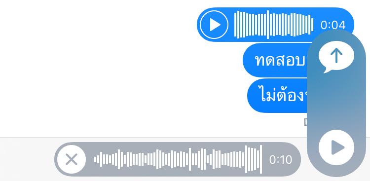 imessage-voice-message