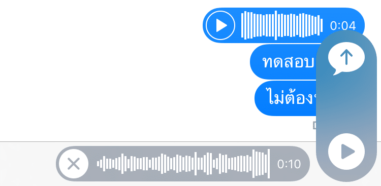 imessage-voice-message.PNG