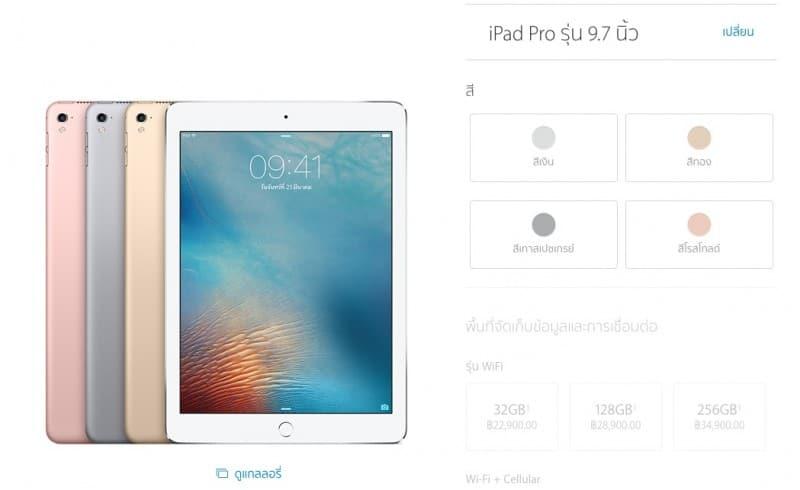 ipad-pro-9-7-apple-online-store-thailand-22900-baht-1