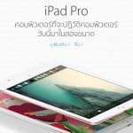 iStudio เตรียมนำ iPad Pro จอ 9.7 นิ้วมาเปิดขายในไทย 8 เม.ย.นี้