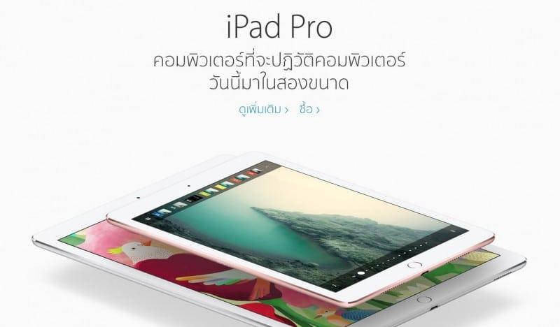 ipad-pro-9-7-apple-online-store-thailand-22900-baht-2