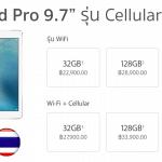 iPad Pro 9.7 นิ้ว รุ่น Wi-Fi + Cellular ราคาไทยมาแล้ว เริ่มต้น 27,900 บาท