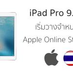 iPad Pro 9.7″ Wi-Fi + Cellular สามารถกดซื้อบน Apple online (TH) ได้แล้ว
