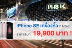 iphone-se-mbk-start-at-19900-baht