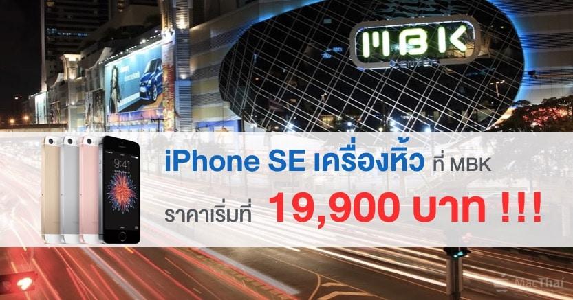 iphone-se-mbk-start-at-19900-baht