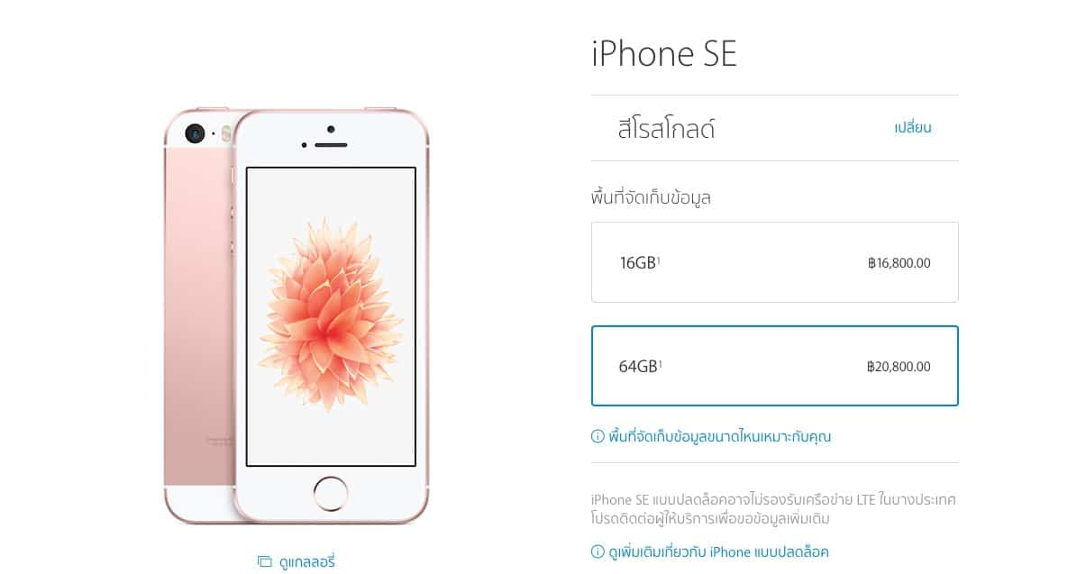 iphone-se-price-thailand-confirm-start-at-16800-baht-2