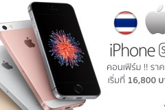 iphone-se-price-thailand-confirm-start-at-16800-baht